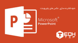 Compress-Images-in-Microsoft-PowerPoint