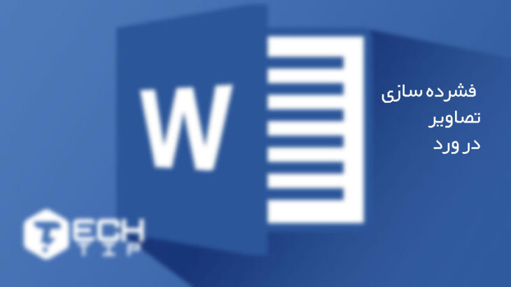 Compress-Images-in-Microsoft-Word