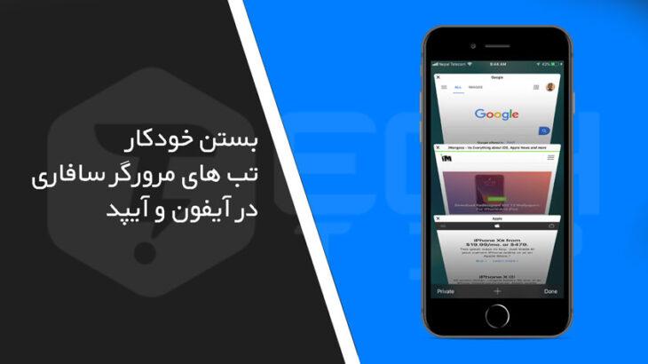 How-to-Automatically-Close-Safari-Tabs-on-iPhone-and-iPad
