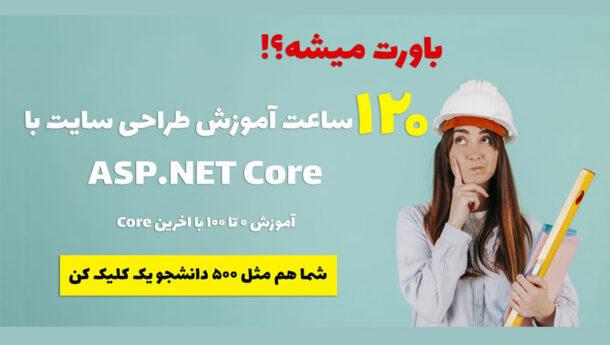 چگونه برنامه نویسی با ASP.NET را یاد بگیریم و طراحی سایت انجام بدیم؟