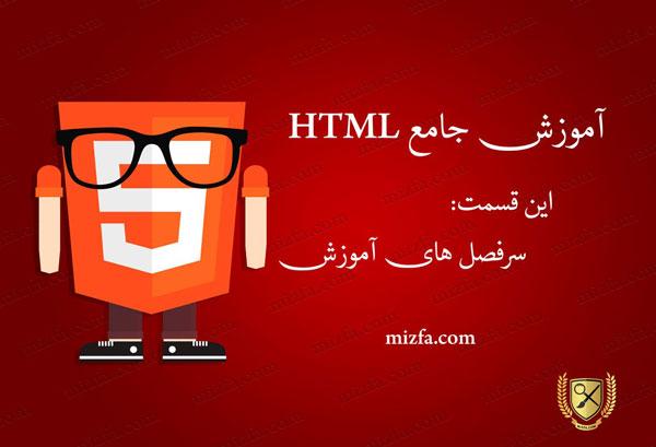 گام 5 – آموزش HTML