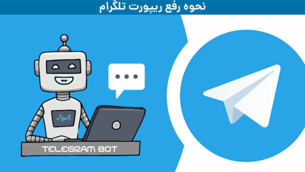 نحوه رفع ریپورت تلگرام + تفاوت بلاک و رپیورت در تلگرام چیست؟