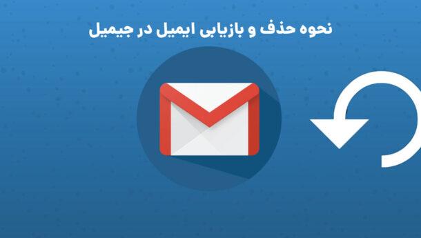 نحوه حذف و بازیابی ایمیل های حذف شده در جیمیل