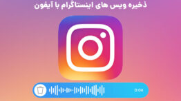 Save-Instagram-Audio-Messages-on-an-iPhone