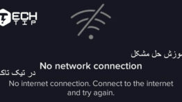 no network connection tiktok