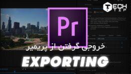 Export-Premier