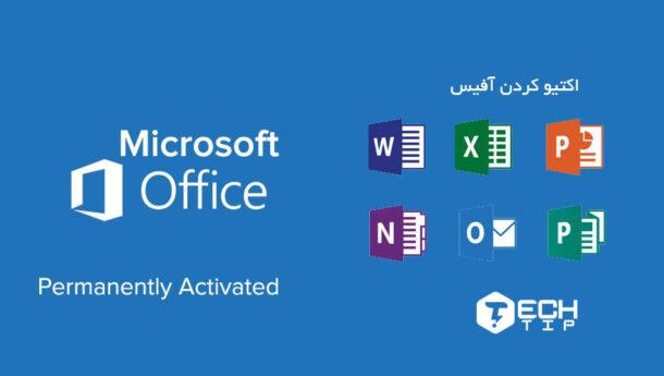 آموزش نحوه اکتیو کردن آفیس Microsoft office