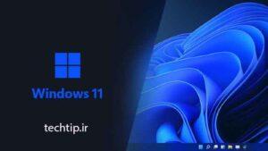 امنیت در ویندوز 11 به دلیل سخت افزار جدید