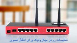 microtik-router