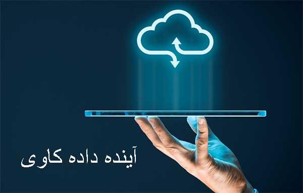 آینده داده کاوی