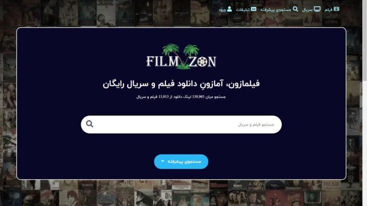 filmazon