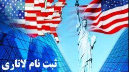 Lottery2023-Iranian-lottery.com-